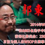 《德扑话事人》第四期-国人WSOP主赛事最好成绩创造者-郭东