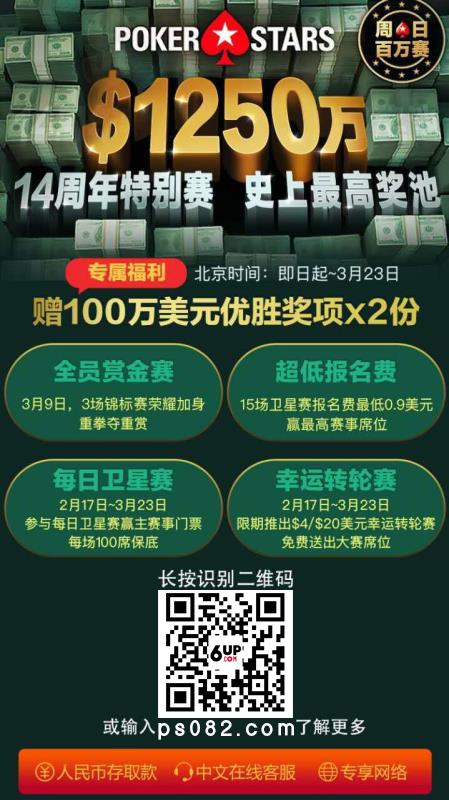 【6updh】PokerStars周日百万赛14周年赛,1250万美金史上最高奖池!