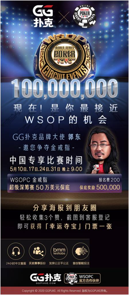 【6updh】WSOP金戒指挑战赛  还有15枚金戒指,下位冠军或许就是你!