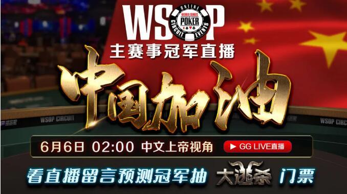 【PokerStars】WSOP最终决赛桌,共同关注中国国旗将飘扬赛场,全球唯一上帝视角直播