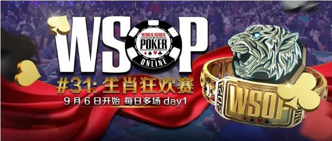 【PokerStars】中国生肖赛首次纳入WSOP金手链赛程!收官之战迎来百万生肖狂欢赛